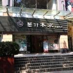 Photo de BenJia Korean Restaurant (JinLun Mansion)
