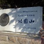 北固山入口石碑