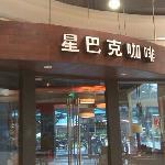 星巴克(高新欧尚店)