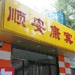 Shun'ankang Hotel