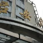 Foto de Jun An Hotel