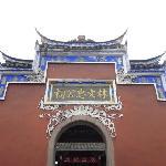 Lin Zexu Memorial