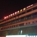 梅林商务宾馆