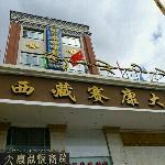 赛康大酒店