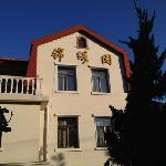 Photo of Qingdao Badanguan Jinxiuyuan Hotel