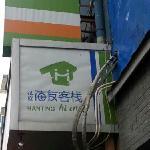 Photo de Hanting Hi Inn (Hangzhou Baochu)