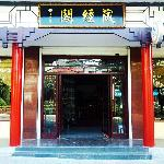 Cangjingge International Youth Hostel Dengfeng