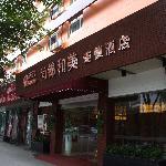 Photo of Shangjin Hemei Chain Hotel Chengdu Yongfeng