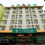 景洪五悅景區連鎖酒店西雙版納店
