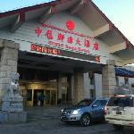 Zhongxin Naqu Hotel
