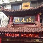 Gubei Zhuangyuanlou Hotel