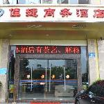 Jiajie Business Hotel Haikou Binya
