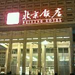 北京饭店夜景