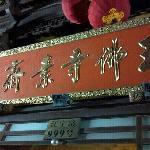 Photo of YuFoSi Su CaiGuan