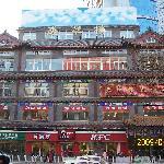 Photo de Qiucuilou Hotel