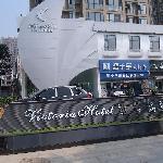 ビクトリア ホテル焦作 (焦作维多利亚酒店)