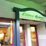 Photo of Chinese Gourmet Express