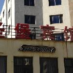 Shengbao Hotel