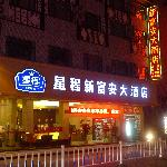 Photo of Starway Yangshuo Xijie Xinfu'an Hotel