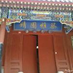 Jingyuan Courtyard Hotel Foto