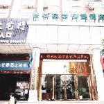 Photo of GreenTree Inn Tongling Yian North Road Caifu Square