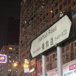 弥敦道路牌