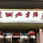 Jingcheng Jiufang Hotel