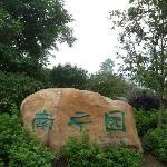柳州园博园之南宁园