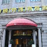 上海曼哈顿外滩商务酒店