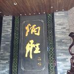 Bing Sheng PinWei (ZhuJiangXinCheng Flagship Store) Photo