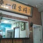 Leyizhu Hostel