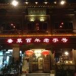 老北京最经典的鲁菜名馆之一。