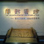 广州西汉南越王博物馆