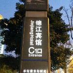 成都锦江宾馆
