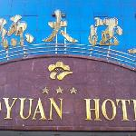 Photo of Taoyuan Hotel