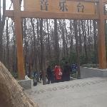 音乐台门口(北门)