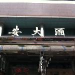 宝安大酒店
