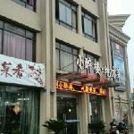 Xiao Zui Lou