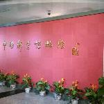 中国邮票博物馆