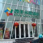 Ximei Lejia Hotel Shijiazhuang Qijian
