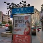 Foto de Jinjiang JinXiu ShangYeJie