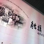 中国电影博物馆 大厅