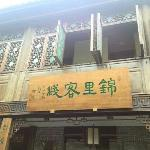 Photo of Jinli Hostel