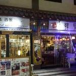 Hanbae Family Restaurant
