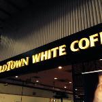 便宜好喝的白咖啡