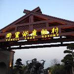 Tongli Lake Resort (Phase II)
