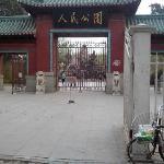 人民公园东北角的大门