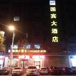 Photo de Guobin Hotel