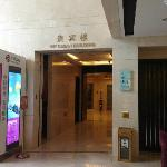 Photo of Hubei Hotel