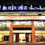 Photo of Nanchong Hotel
